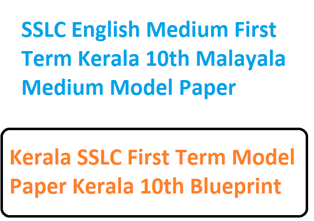 SSLC English Medium First Term model paper