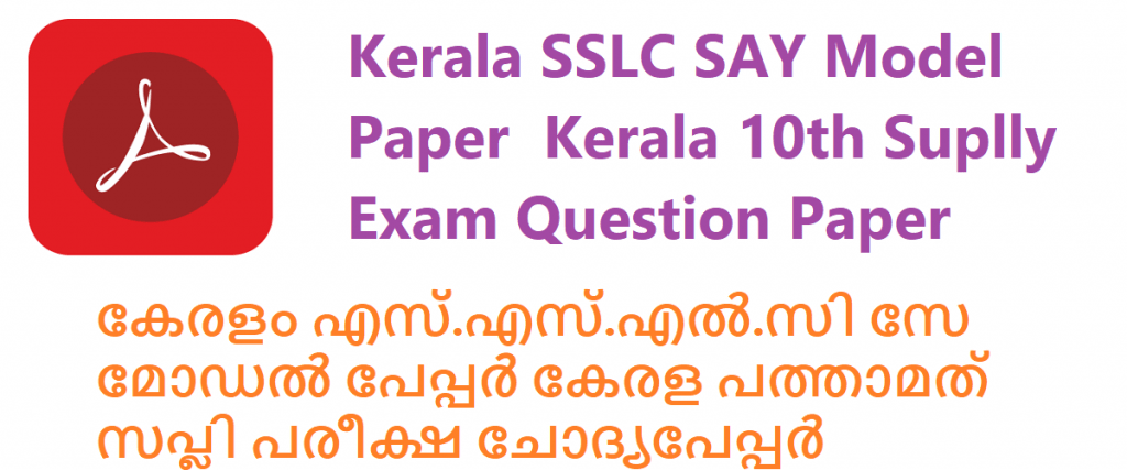 Kerala SSLC SAY Model Paper 2020  Kerala 10th Suplly Exam Question Paper 2020