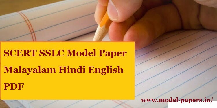 SCERT Orukkam SSLC Model Question Paper 2020 Exam English Medium
