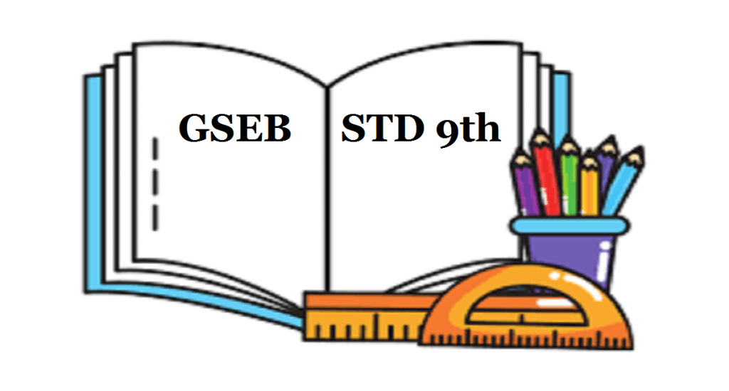 GSEB 9th STD Previous Question Paper 2020 Gujarat IX Blueprint 2020