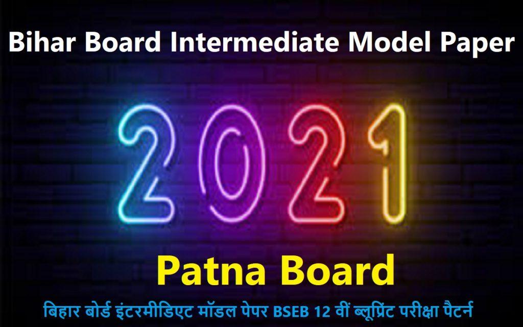 Bihar Board Intermediate Model Paper 2021 BSEB 12th Blueprint 2021 Exam Pattern