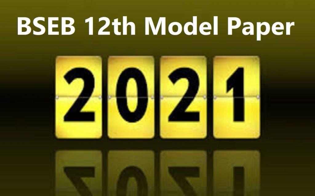 बिहार बोर्ड इंटरमीडिएट मॉडल पेपर BSEB 12 वीं ब्लूप्रिंट परीक्षा पैटर्न